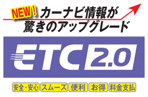 ETC2.0説明