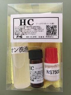 PCS HC(ヘッドライトコート剤)