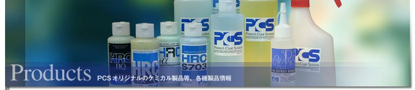 PCS商品